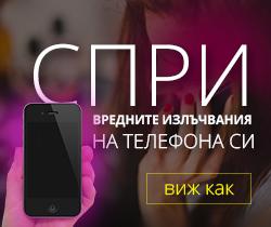 Защита от облъчване на мобилни телефони