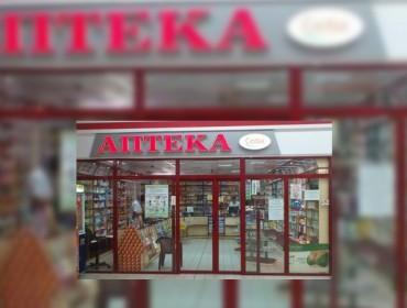 Медицинска козметика в аптеки Сейба | Враца